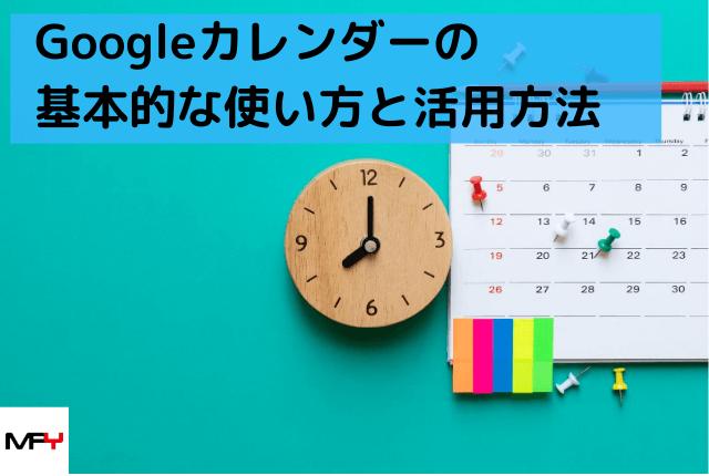 Googleカレンダーの使い方