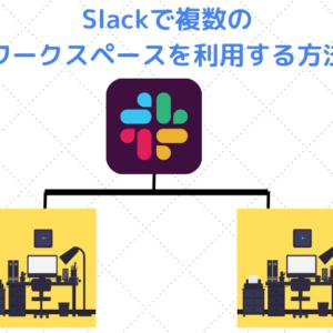 Slackを複数のワークスペース