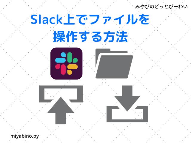 Slackとファイル共有