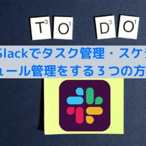 Slackとタスクスケジュール管理