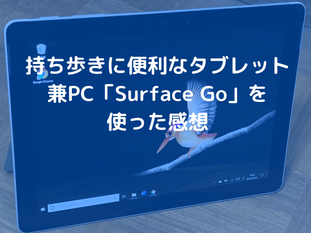 Surface感想