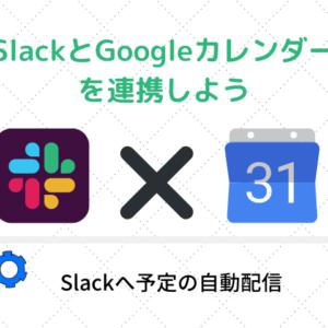 SlackとGoogleカレンダーの連携