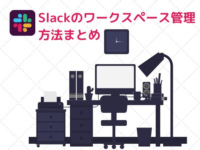 slackワークスペース管理まとめ