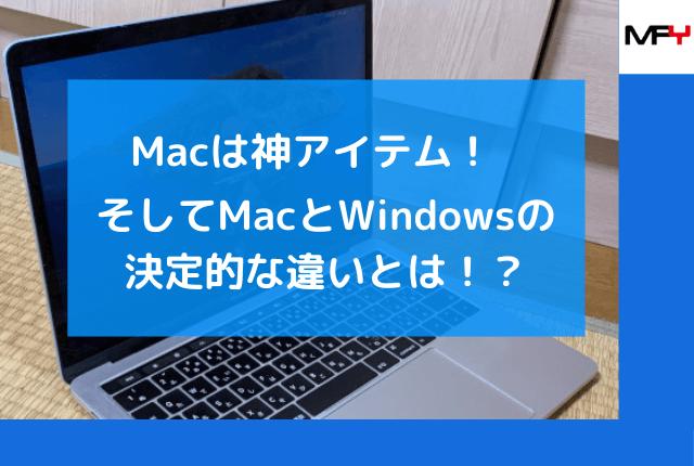 Macパソコン