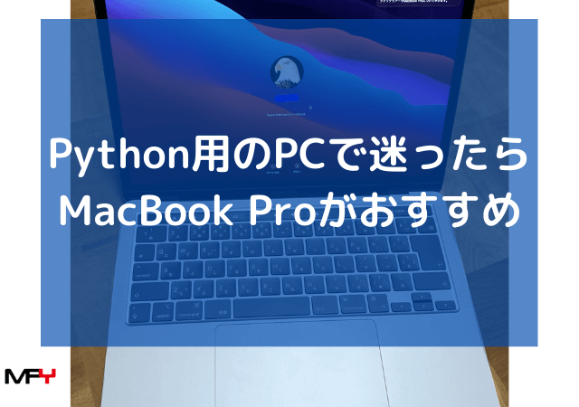PythonPCはMacBook Pro