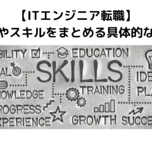 【ITエンジニア転職】実績・スキルの書き方