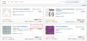 Crayon Syntax Highlighterのインストール
