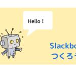 Slackbotタイトル