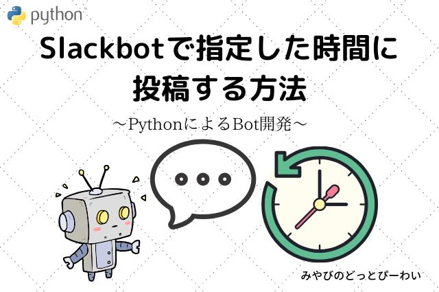 Slackbotの自動投稿