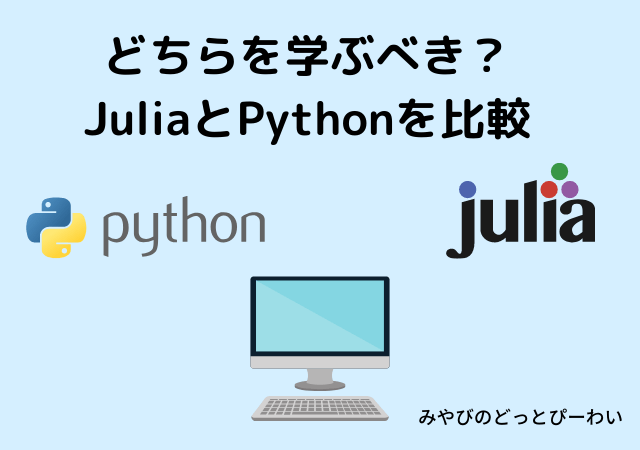 JuliaとPython