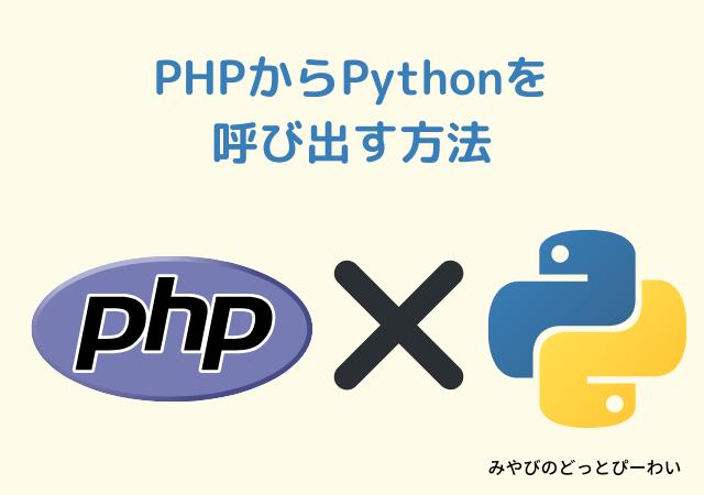 PHPからPythonを呼び出す方法
