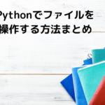 Pythonでファイルを操作する