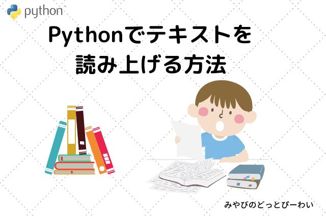 Pythonでテキストを読み上げる