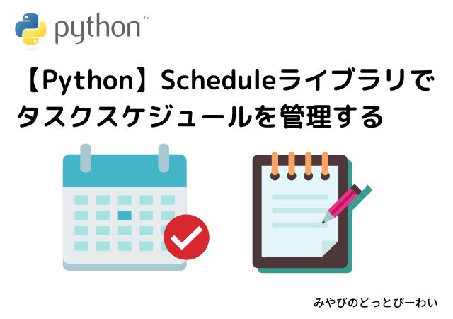 Pythonとscheduleライブラリ