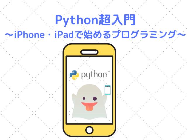 iPhoneで始めるPythonプログラミング