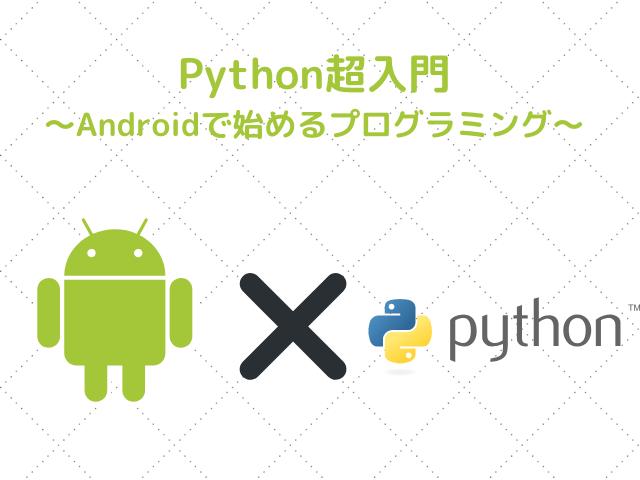 Androidで始めるPython