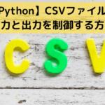 Python+CSV
