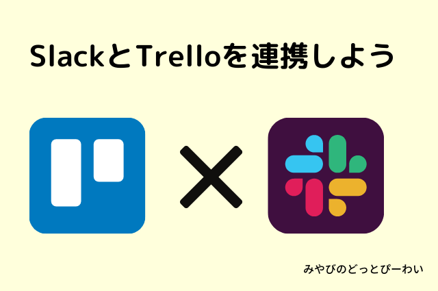 SlackとTrello