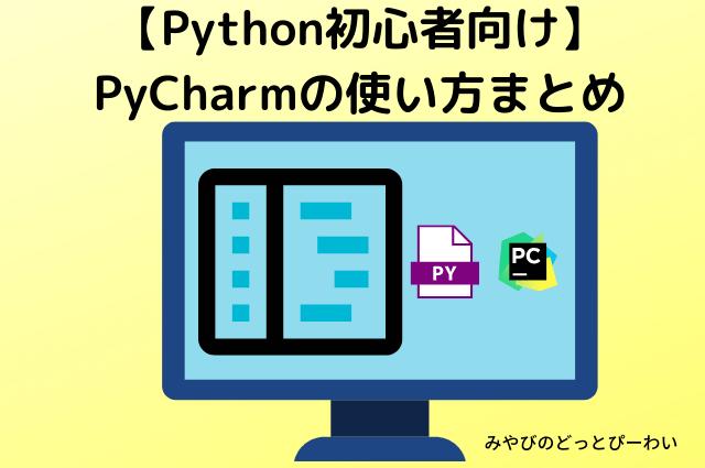 PyCharmタイトル