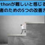 Pythonが難しいと感じる場合の改善方法