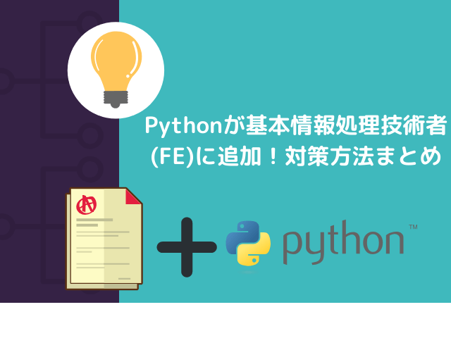 情報処理試験にPython追加