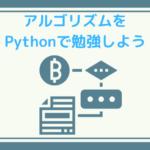 アルゴリズム+Python