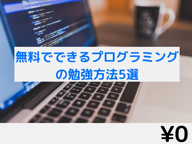 無料でプログラミング
