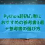 Python超初心者におすすめ参考書