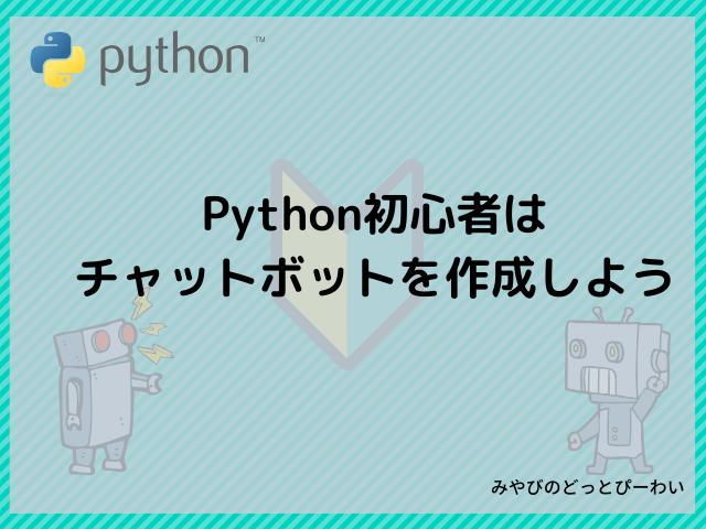 Python初心者はチャットボットを作ろう