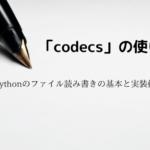 codecsの使い方
