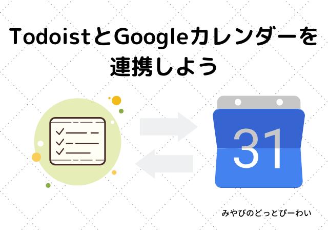 Todo×Googleカレンダー