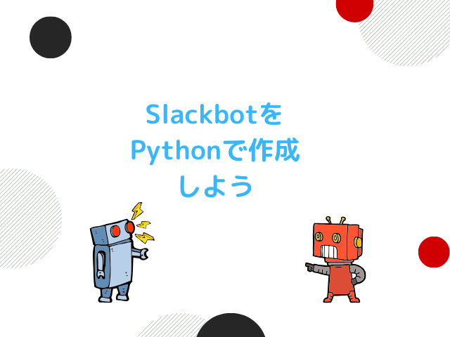 Pythonで作るSlackbot