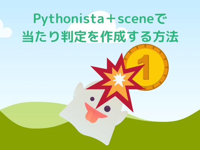 Pythonista+scene当たり判定