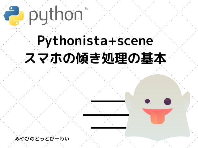 Pythonistaとスマホの傾き