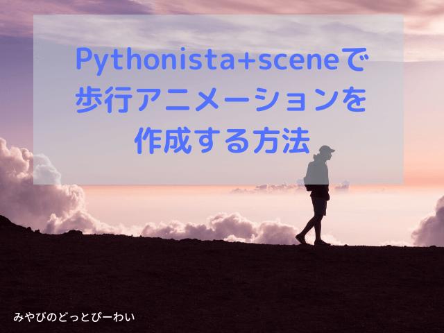 Pythonista歩行アニメーション