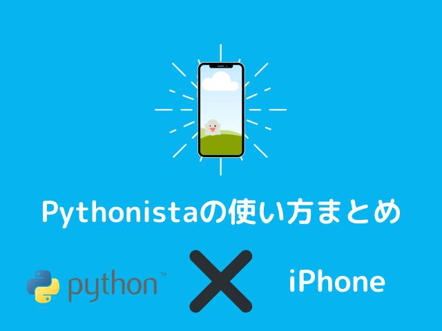 Pythonistaの使い方まとめ