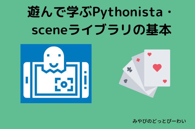 Pythonistaを遊んで学ぶ
