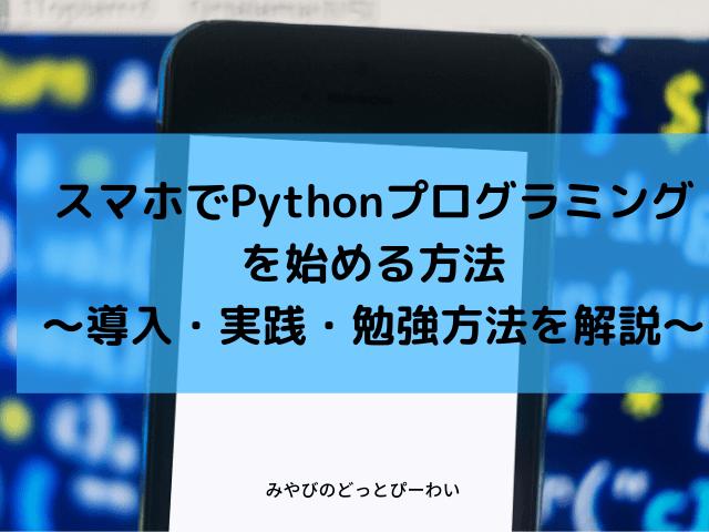 スマホでPythonを始める方法