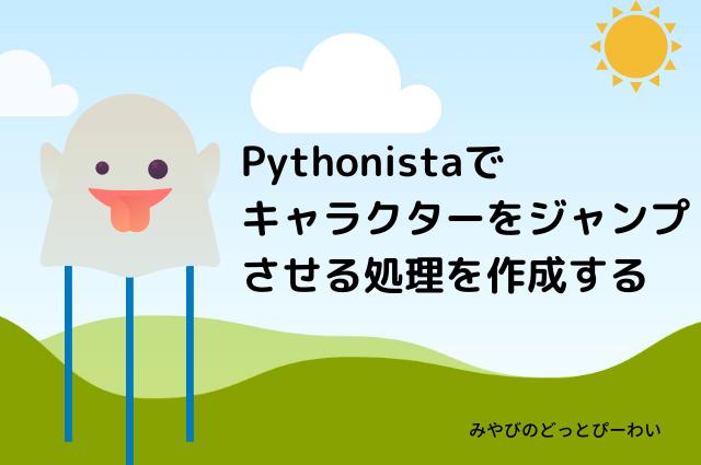 Pythonistaとジャンプ