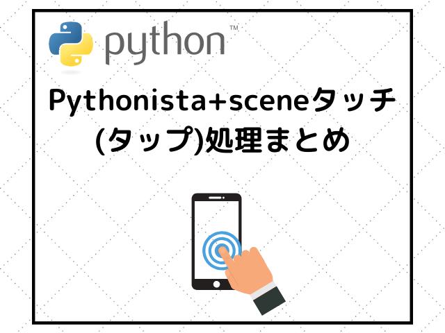Pythonistaとタッチ処理