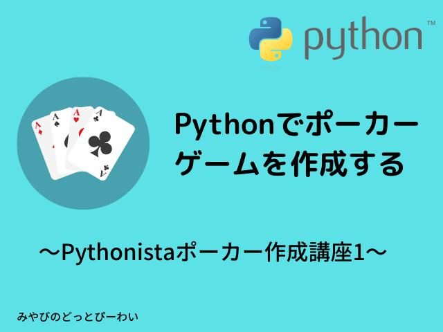 Pythonistaポーカー講座1