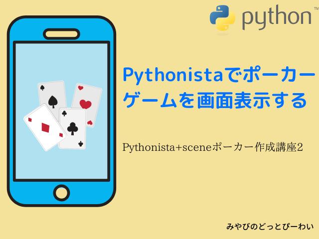 Pythonistaポーカー講座2