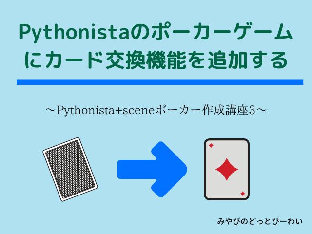 Pythonistaポーカー講座3