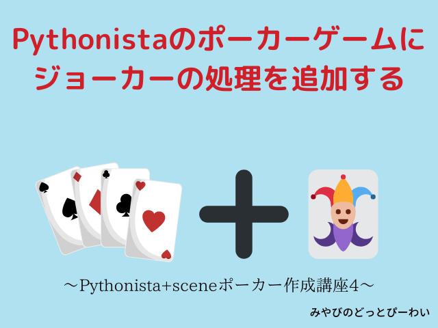 Pythonistaポーカー講座4