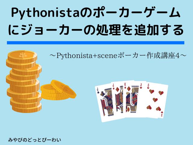 Pythonistaポーカー講座5