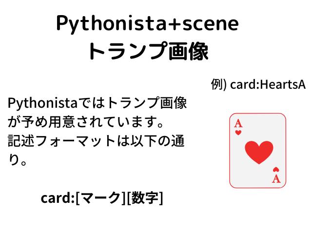 Pythonista+sceneとトランプ画像