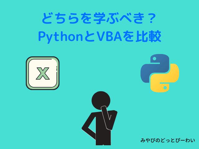 【比較】PythonとVBA
