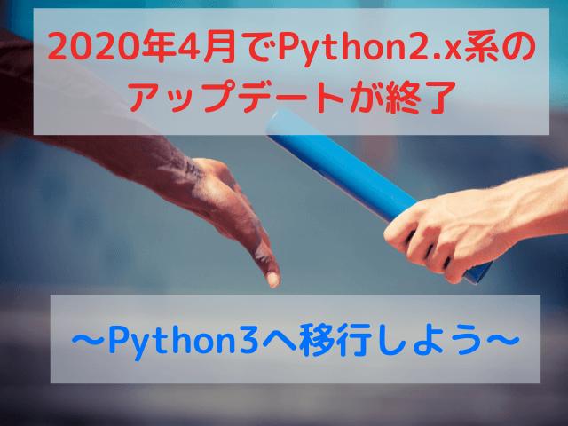 Python2メジャーアップデート終了