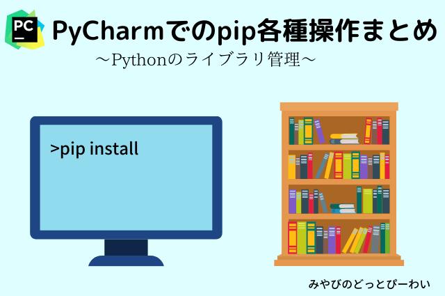 PyCharmのpip操作まとめ