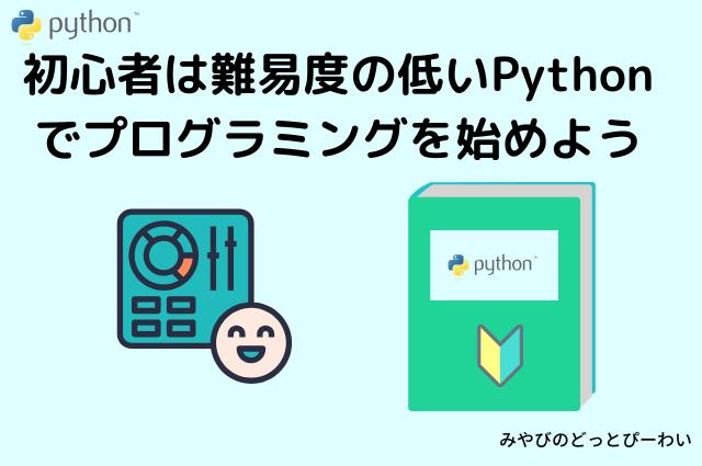 初心者はPythonを始めよう